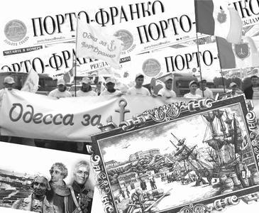 Картинки по запросу porto-fr.odessa.ua Порто-Франко (г. Одесса)